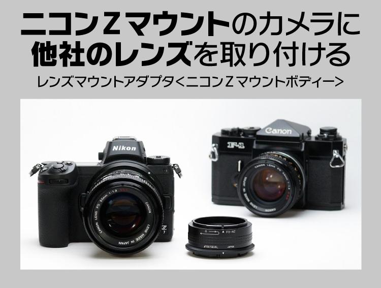 ニコンZマウントのカメラに他社のレンズを取り付ける