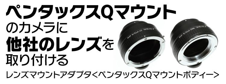 ペンタックスQマウントのカメラに他社のレンズを取り付ける