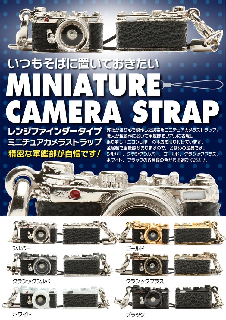 ミニチュアカメラストラップ レンジファインダータイプ