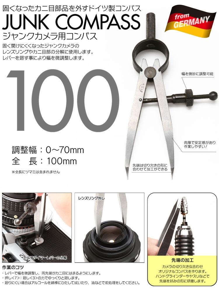 ジャンク用コンパス100mm