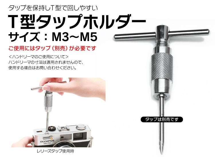 T型タップホルダーM3〜M5