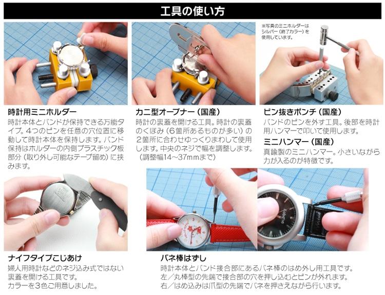 時計修理工具セット使い方
