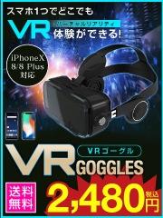 スマホ1つでどこでもVR体験ができる!iPhoneX8/8 Plus対応 VRゴーグル 2,480円(税込) 送料無料