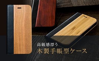 高級感漂う木製手帳型ケース