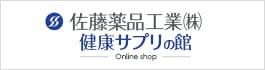 佐藤薬品工業、健康サプリの館