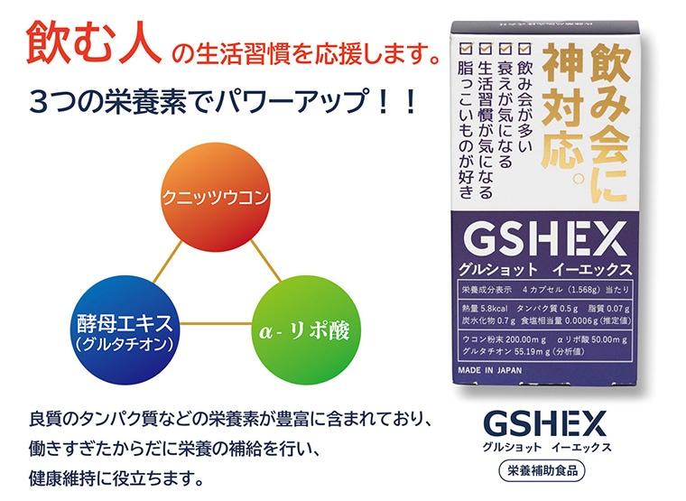 GSHEXグルショットイーエックス