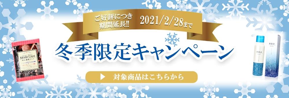 冬季限定キャンペーン