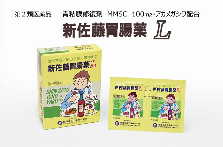 第2類医薬品] 新佐藤胃腸薬L 佐藤薬品工業 健康サプリの館