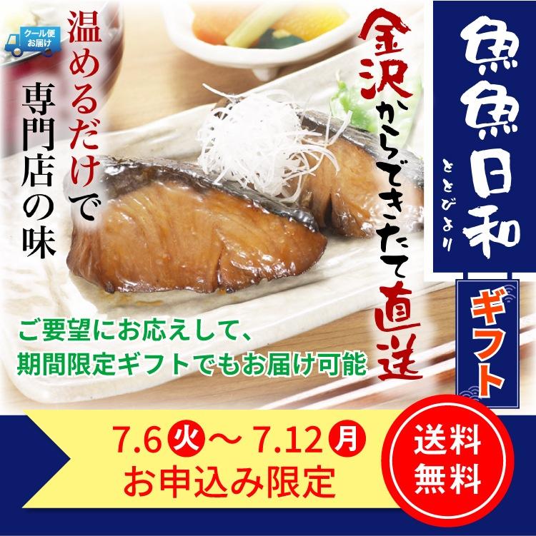 魚魚日和(ととびより)ギフト