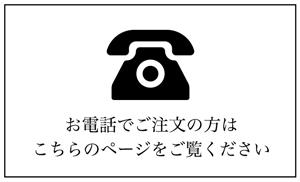 お電話での注文はこちら