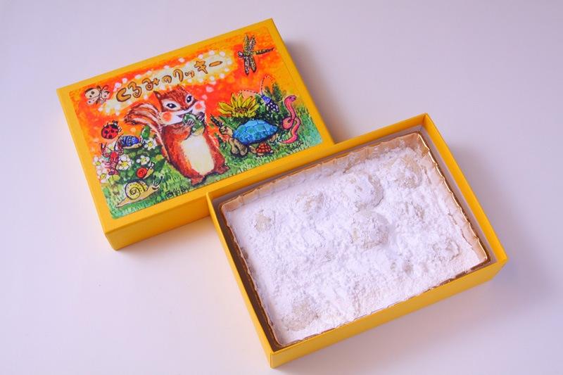 写真:西光亭 リスのイラストが描かれたパッケージ