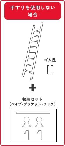 カスタムラダー木製ロフトはしごの収納用金具セット購入の場合
