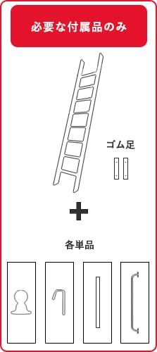 カスタムラダー木製ロフトはしごの金具単品購入の場合