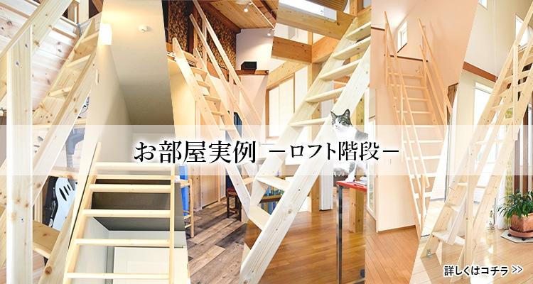 お部屋実例ロフト階段