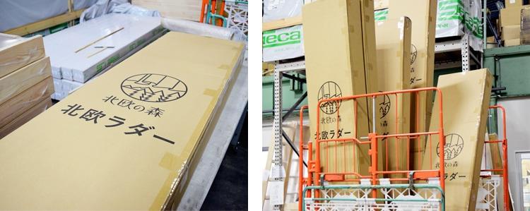 木製ロフトはしご北欧ラダーのオリジナル段ボール