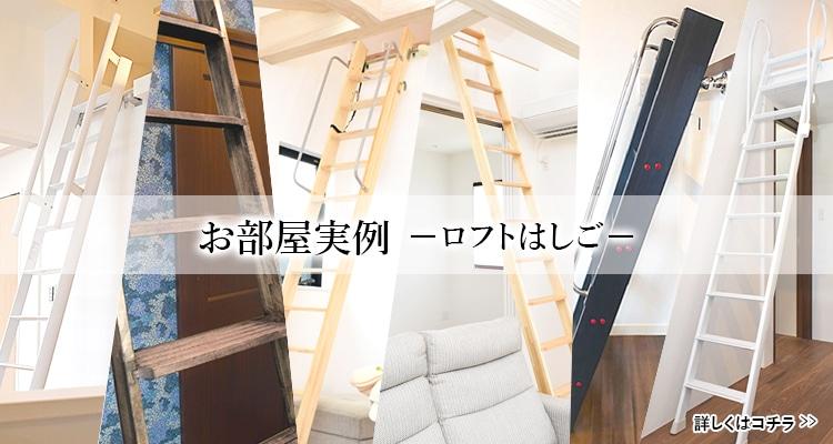 お部屋実例ロフトはしご