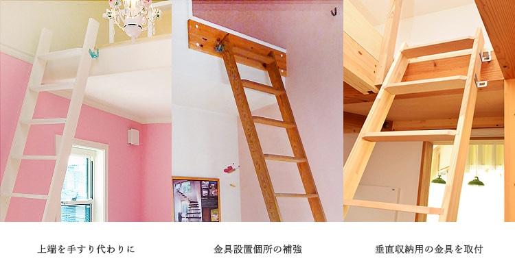 木製ロフトはしご北欧ラダーの施工例