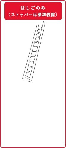 セーフティーラダー木製ロフトはしごのみ購入の場合