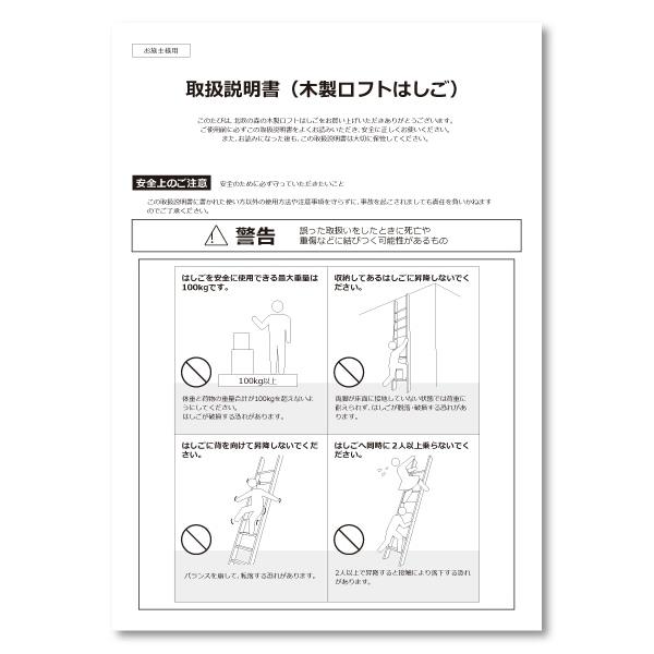 木製ロフトはしご共通・取扱説明書