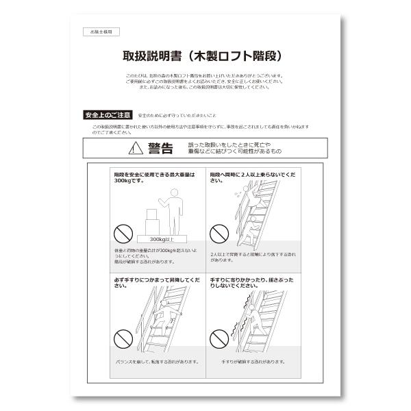木製ロフト階段共通・取扱説明書