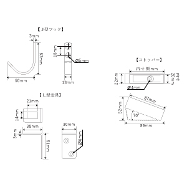 木製ロフトはしご北欧ラダー専用金具セットの寸法図