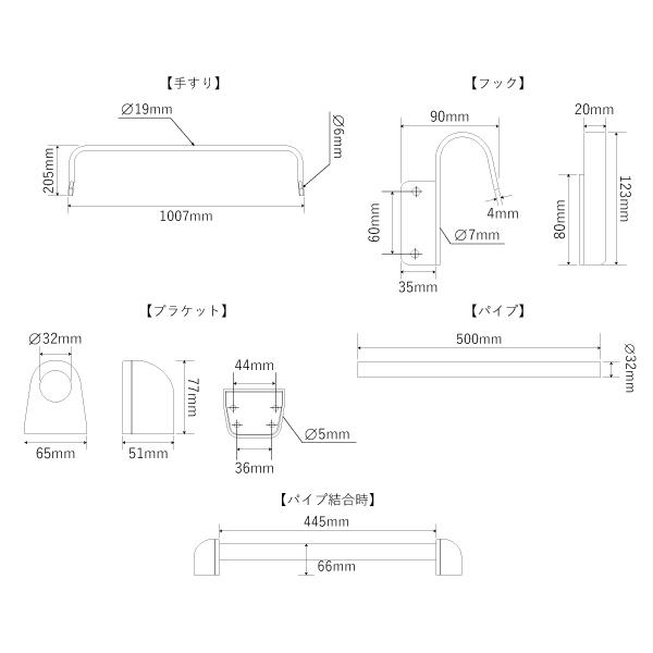 木製ロフトはしごセーフティーラダー専用金具セットの寸法図