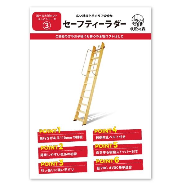 木製ロフトはしごセーフティーラダーのパンフレット