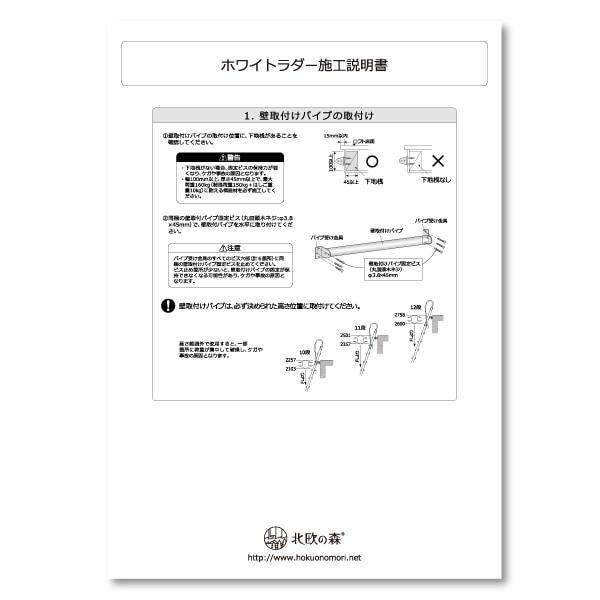 金属製ロフトはしごホワイトラダーの施工説明書