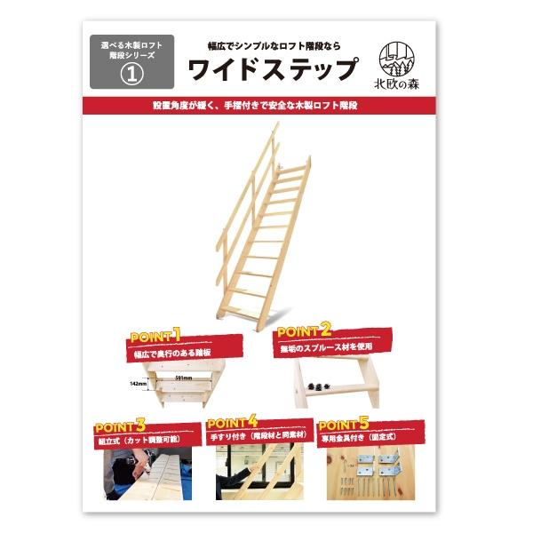 木製ロフト階段ワイドステップのパンフレット