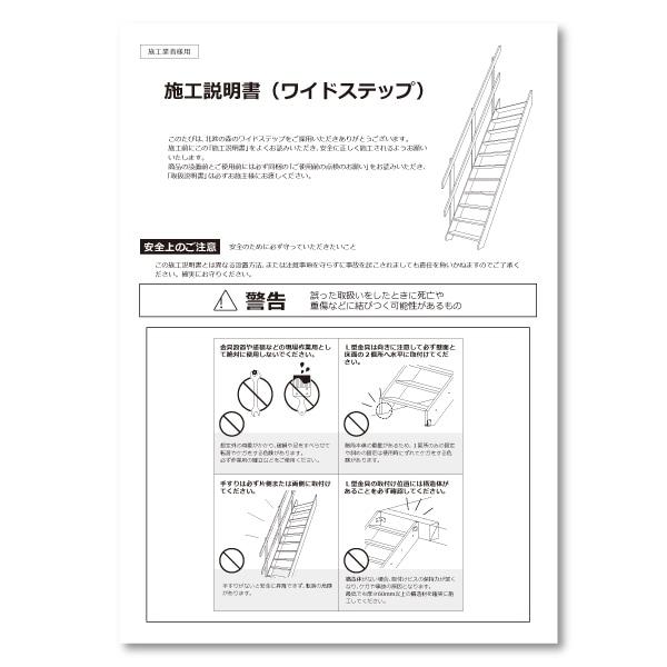 木製ロフト階段ワイドステップの施工説明書