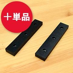 木製ロフトはしごカスタムラダー専用ゴム足