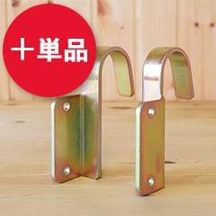 木製ロフトはしごセーフティーラダー専用フック