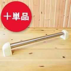 木製ロフトはしごセーフティーラダー専用金具パイプセット