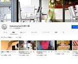 北欧の森YouTubeチャンネル