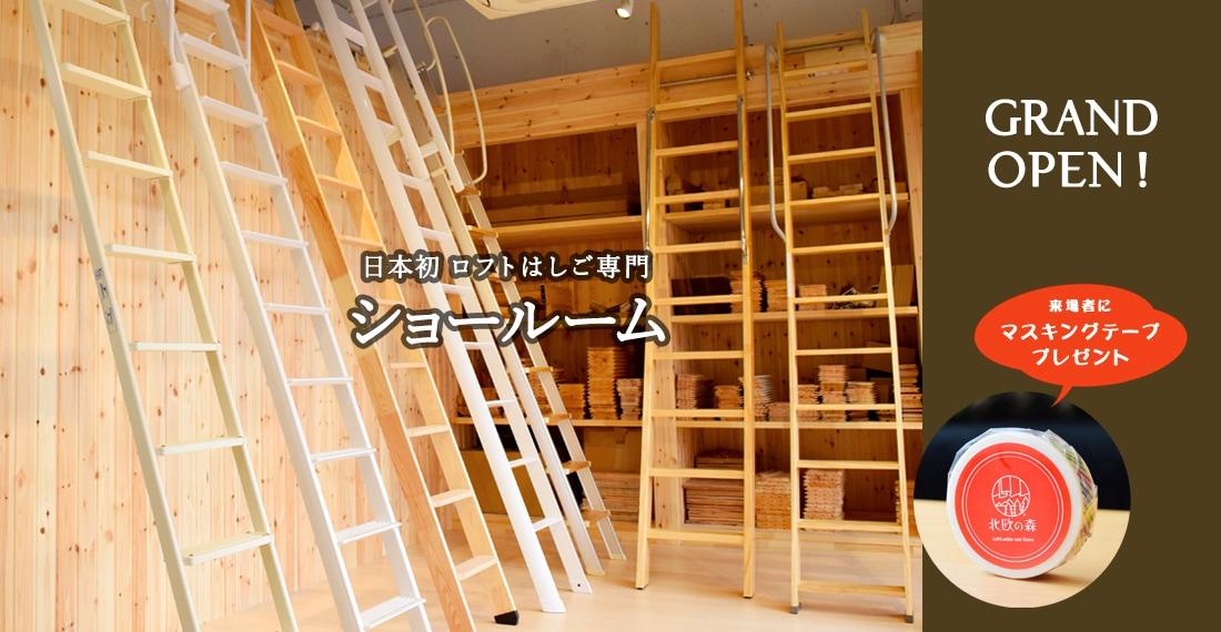 日本初ロフトはしご専門ショールーム公開中