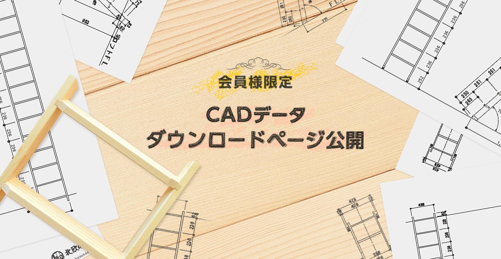 はしご・階段のCAD寸法図が登場。会員限定でダウンロード可能