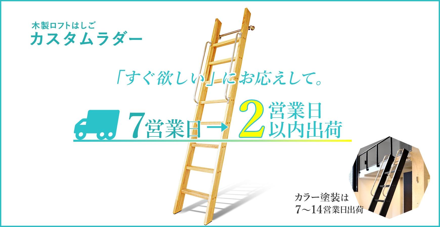 出荷日短縮!カラーオーダー可能な木製ロフトはしごカスタムラダー