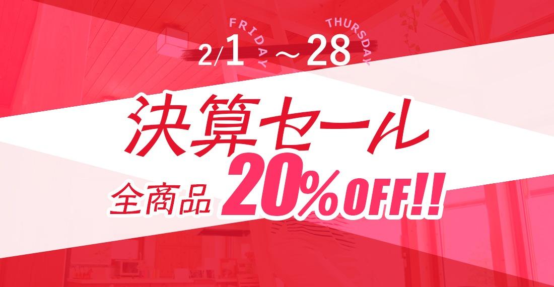 北欧の森決算セール!全商品20%OFF!!