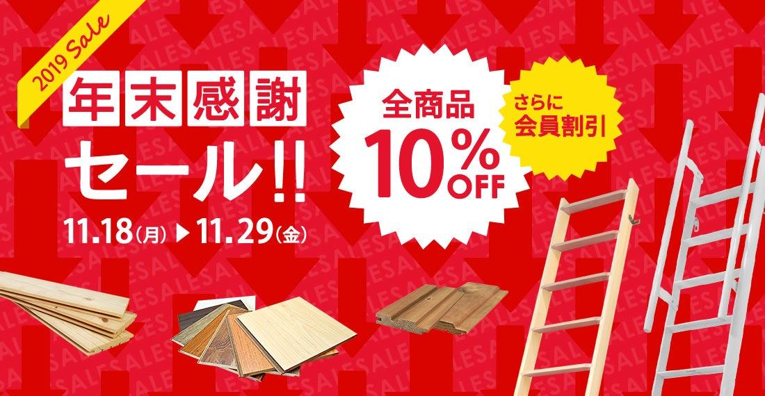 北欧の森2019年末感謝セール!!全商品10%OFF!!