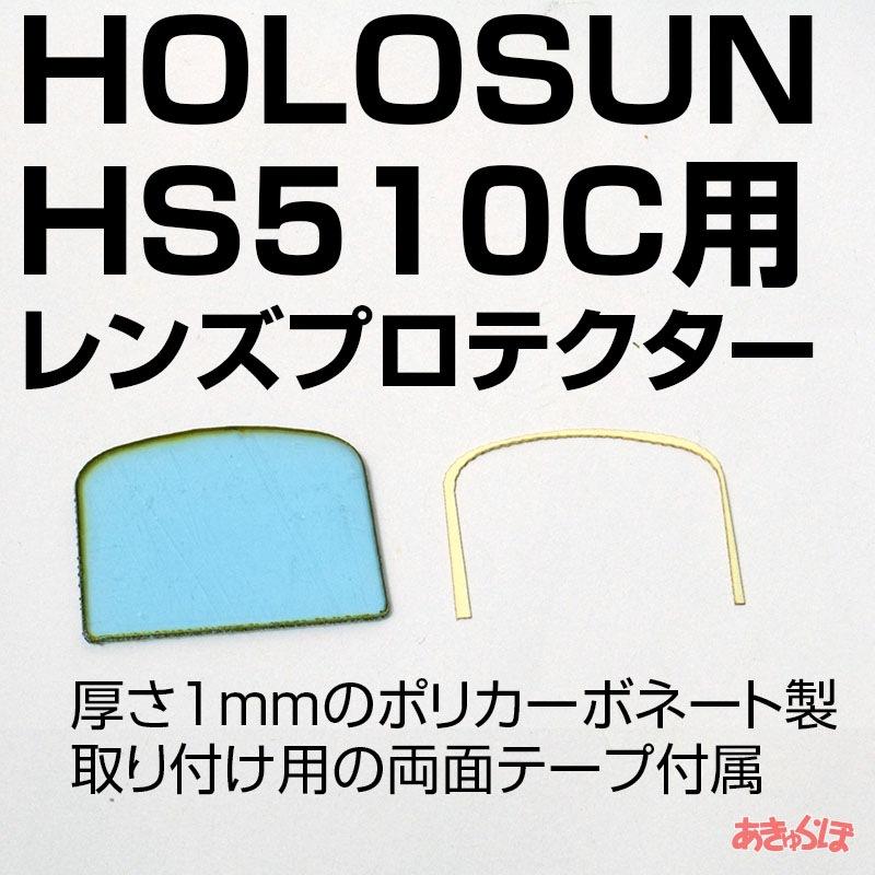 レンズプロテクター HS510