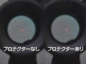 レンズプロテクター AL-NautilusGENII