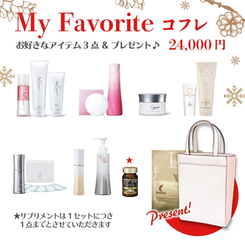 My Favorite コフレ 24,000円