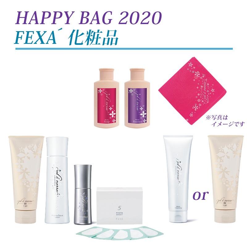 [WEB・通販限定]HAPPYBAG 2020
