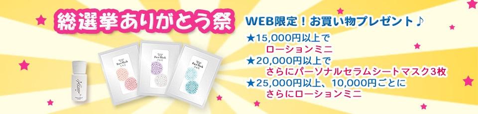 総選挙ありがとう祭〜お買い物でプレゼント〜