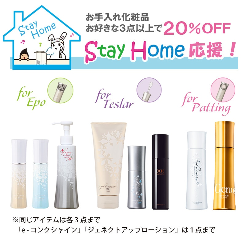 【20%OFF】StayHome応援セット