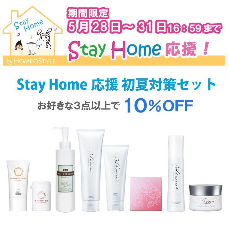 【10%OFF】初夏対策セット