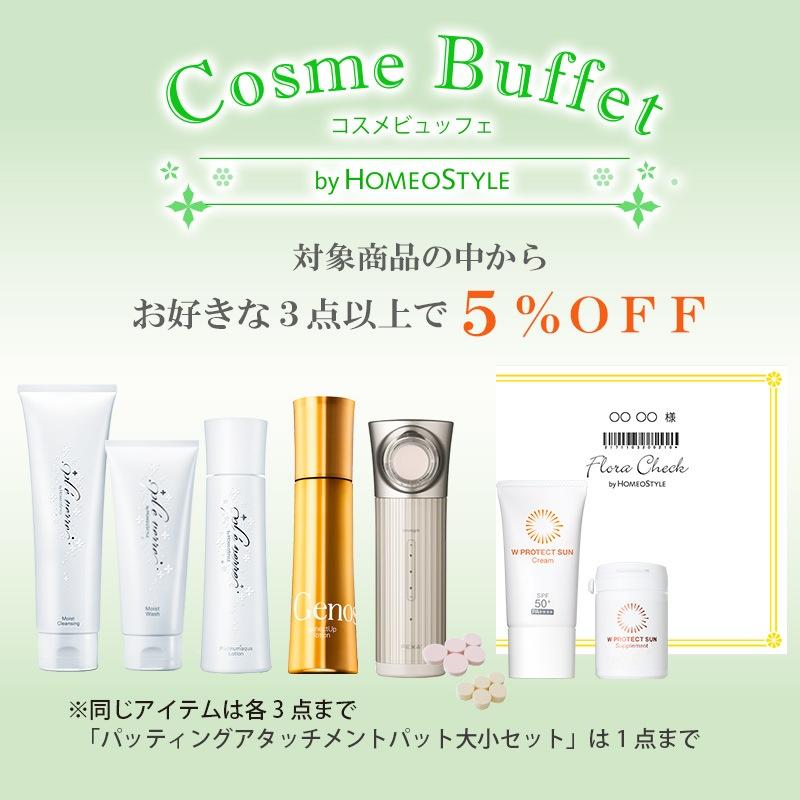 【5%OFF】コスメビュッフェ