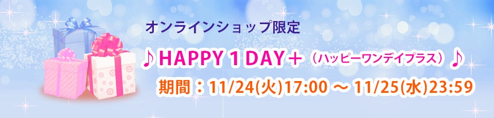 HAPPY1DAY+ 限定セール