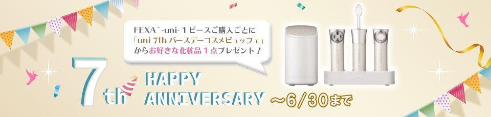 美顔器FEXA'-uni-ご購入キャンペーン
