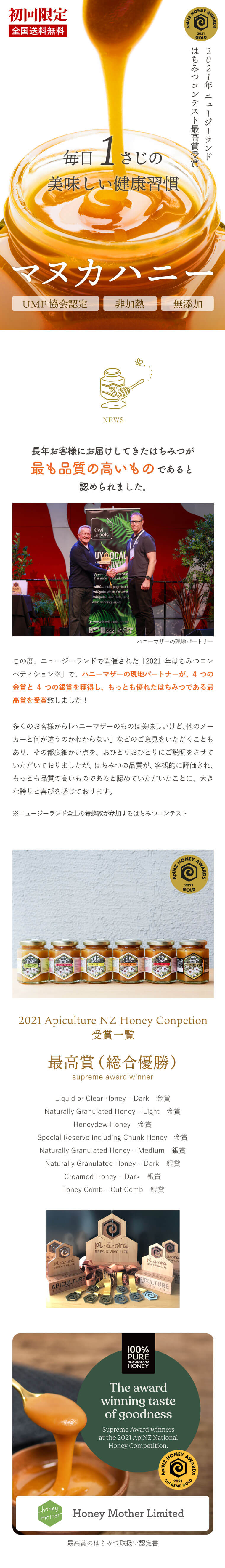 マヌカハニー初回限定ページ